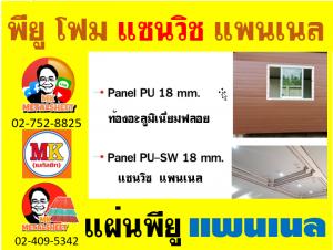 แพนเนลพียูโฟม (Panel PU Foam) หนา 18 มิล กว้าง 36 ซม. มี 5 แบบ 5 สี
