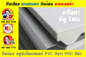 หลังคาบุฉนวน พียู โฟม(PU Foam)