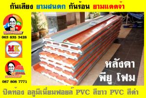 หลังคา พียู โฟม(PU Foam Roof) บุฉนวนหนา 1 นิ้ว และ หนา 2 นิ้ว