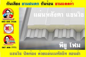 หลังคา แซนวิช พียู โฟม (PU Sandwiches Roof) บุโฟม หนา 1 นิ้ว และ หนา 2 นิ้ว มี 18 สี