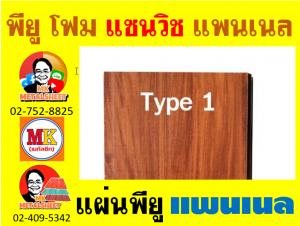 แพนเนล บุฉนวนพียู (Panel PU Foam) แบ่งเป็น 5 แบบ (Type)