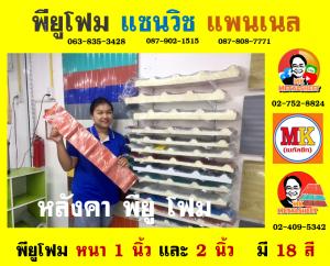 หลังคา พียู ตลาดขวัญ