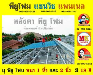หลังคาพียู (PU Foam Roof)