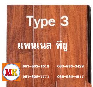 TYPE 3 ด้านใช้งาน เป็นเมทัลชีทผิวเรียบ มี ร่อง 2 ร่อง