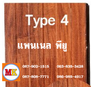 TYPE 4 ด้านใช้งาน เป็นเมทัลชีทผิวเรียบ มี ร่อง 3 ร่อง