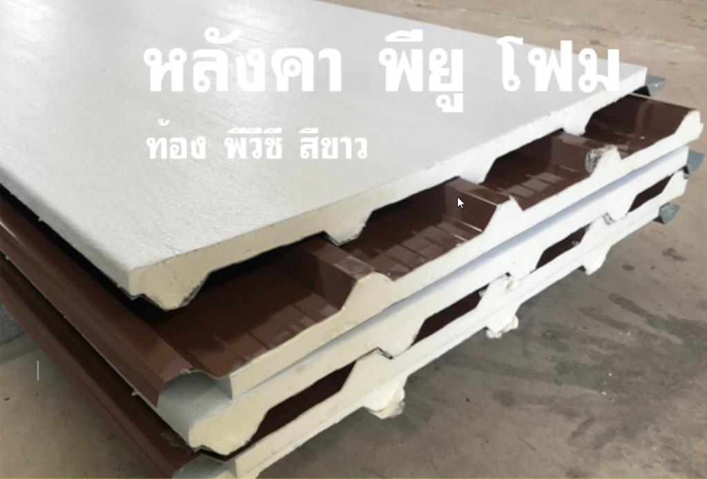 หลังคา พียู โฟม ปิดท้องด้วย PVC ผิวเรียบ สีขาว